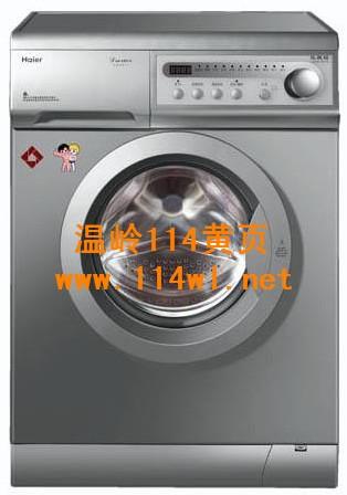 海尔洗衣机xqg50-700 hm-家电下乡