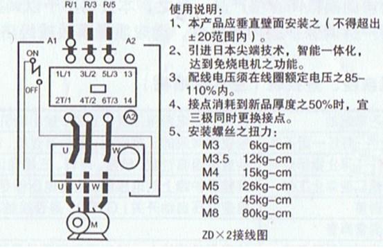 风机智能保护器接线图见下表所示: 风机智能保护器接线图